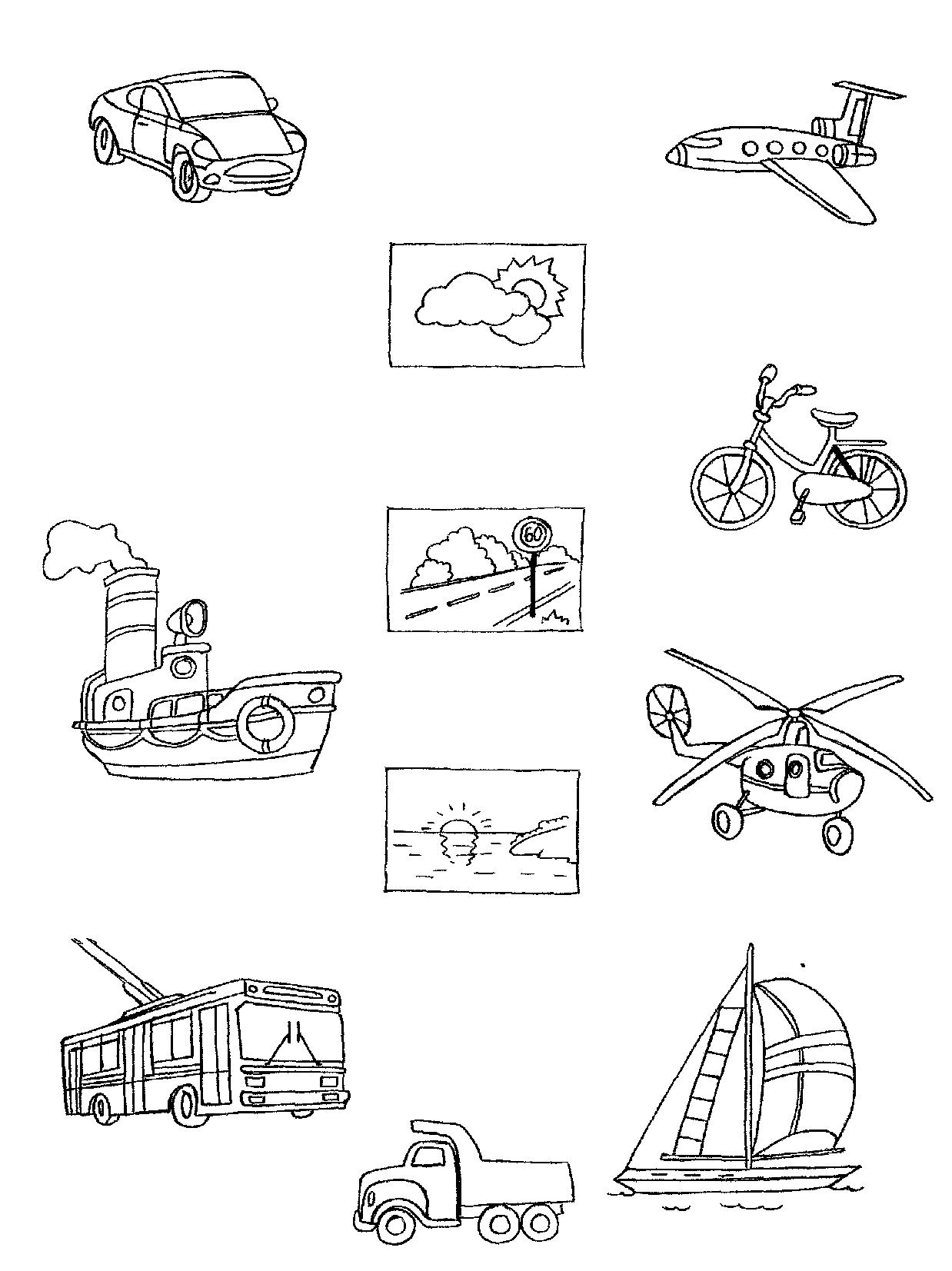 раскраска видов транспорта